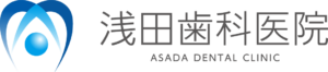 浅田歯科医院 Official Blog